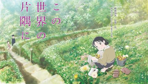映画「この世界の片隅に」:広島・呉が舞台のアニメがいいらしい!