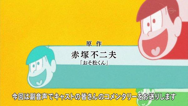 おそ松さん 第12話「年末スペシャルさん」感想:地上波でコメンタリーは斬新!
