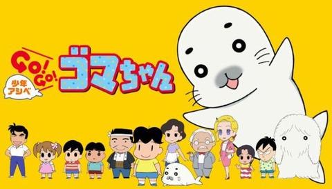 少年アシベ GO!GO!ゴマちゃん 第1話「ゴマちゃんがきた!」感想:ゴマちゃん可愛い!