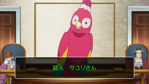 逆転裁判 第11話「逆転、そしてサヨナラ - 4th Trial」感想:オウムが証人なのもっと驚いて〜!