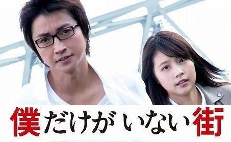 実写映画「僕だけがいない街」感想:3/19公開、アニメ終わったら是非観たい!