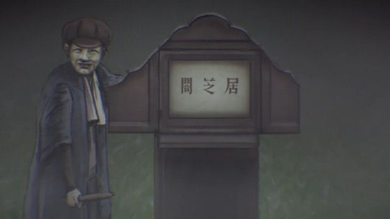 闇芝居(第6期) 第1話 感想:闇芝居帰ってきて嬉しい!今期はクリーチャー落ちじゃなく正統派なの