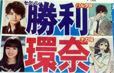 実写映画「ハルチカ」:佐藤勝利さんと橋本環奈さんのW主演!