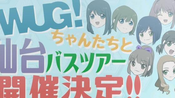 Wake Up Girls! 新章 第5話 感想:アイドルとバスツアーは人気出そう!