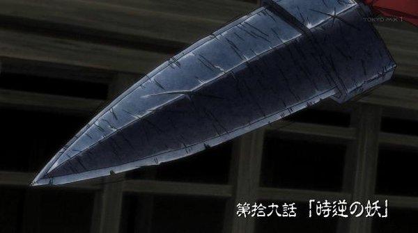 うしおととら 第19話「時逆の妖」獣の槍(プロトタイプ)
