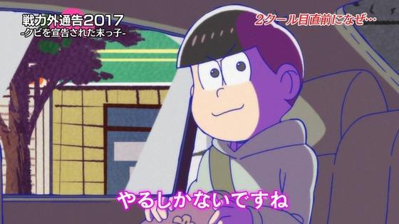 おそ松さん(第2期) 第13話 感想:ニートにも戦力外通知がある厳しい世界!