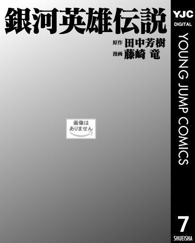 漫画銀河英雄伝説表示7