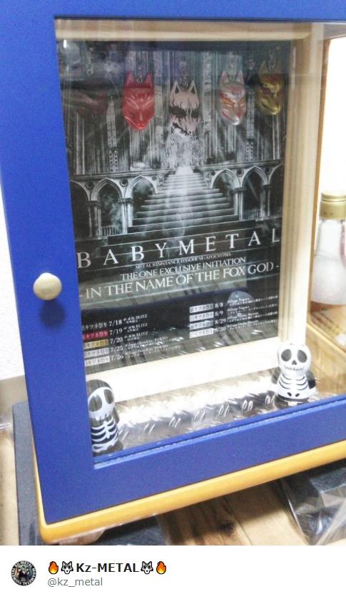 BABYMETAL「ベビメタツイート集」