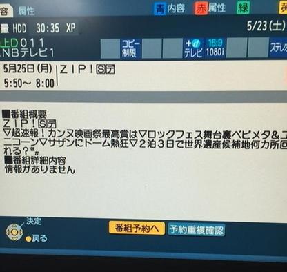 """【エンタメ画像】BABYMETAL,「25日ZIP!""""ロックフェス舞台裏ベビメタ""""」"""