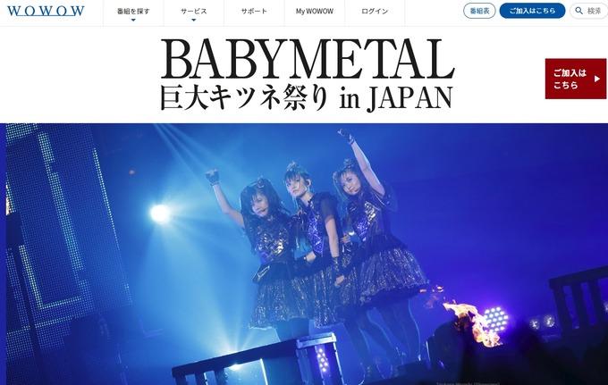 BABYMETAL「WOWOW巨大キツネ祭り12月23日放送」