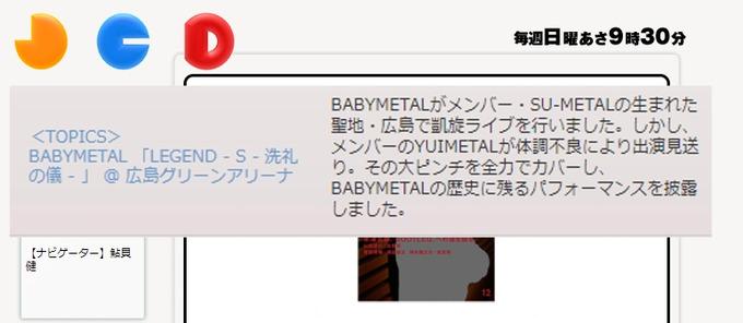BABYMETAL「JAPAN COUNTDOWN:洗礼の儀ライブ放送」