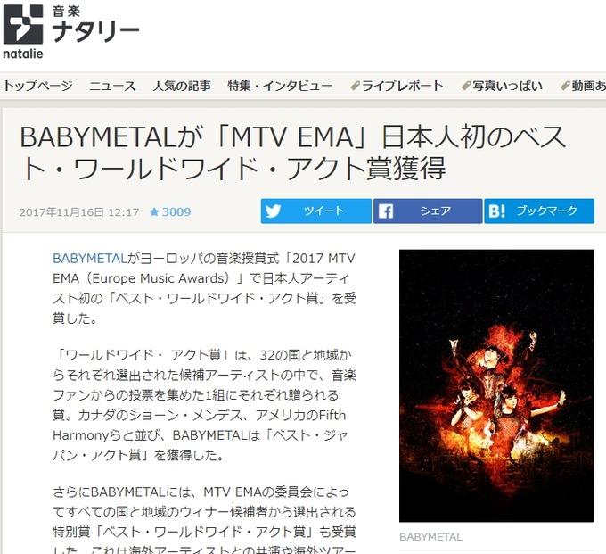 BABYMETAL「ベビメタが日本人初のベスト・ワールドワイド・アクト賞獲得」