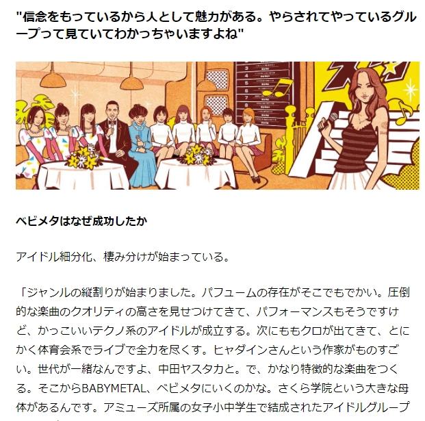 BABYMETAL「あるアイドル・ヲタの現代アイドル考──ピエール中野篇」
