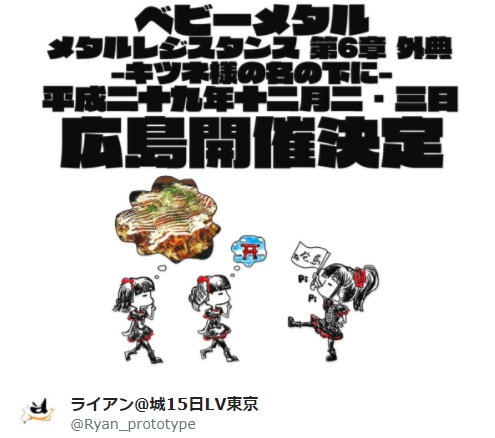 BABYMETAL「巨大キツネ祭り大阪城ホール2日目:ツイ感想&レポ」