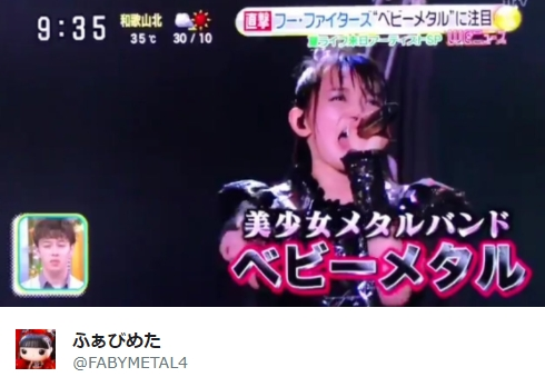 BABYMETAL「ベビメタツイート集:美少女メタルバンド」
