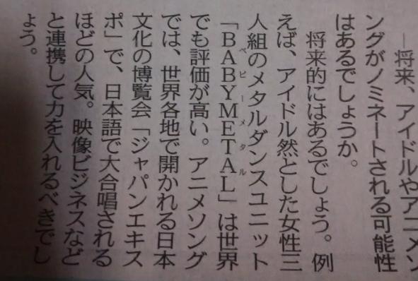 BABYMETAL「ツイート集:日本のアーティストでグラミー賞の可能性があるのはベビメタ」