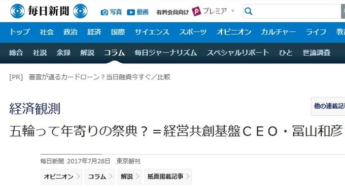 BABYMETAL「毎日新聞:東京五輪、世界的知名度なら歌手はベビーメタルあたりか。」
