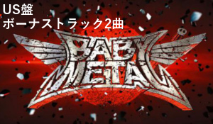 BabymetalUS盤