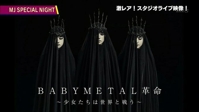 BABYMETAL-001025)
