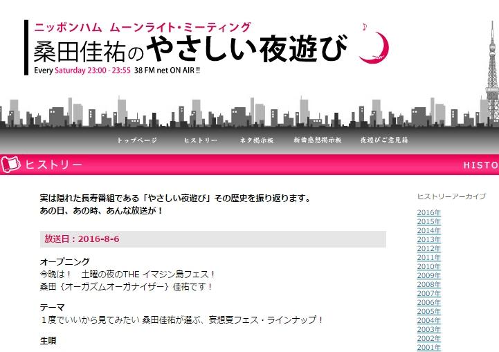 BABYMETAL「桑田佳祐が選ぶ妄想...