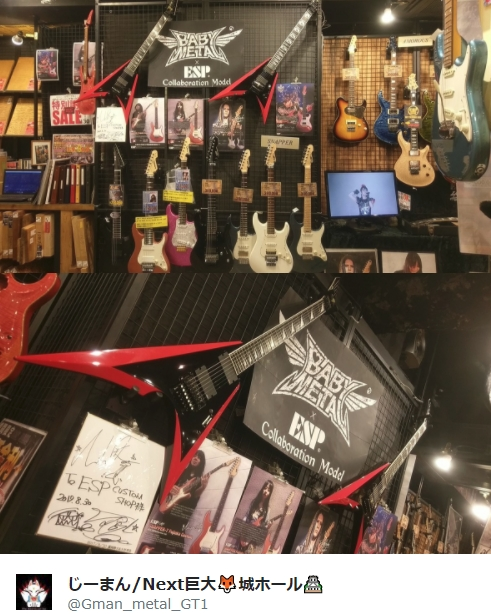 BABYMETAL「梅田ESPショップで神バンドギター展示」