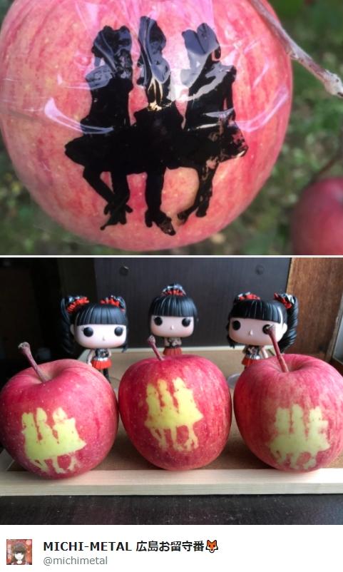 BABYMETAL「ベビメタツイート集:りんご」