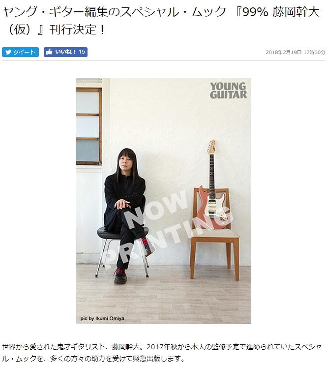 BABYMETAL「99% 藤岡幹大(仮)刊行決定!」