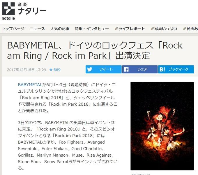 BABYMETAL「ドイツのロックフェスRock am Ring / Rock im Park出演決定」