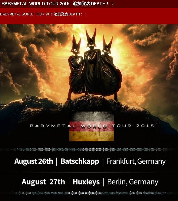 【エンタメ画像】BABYMETAL,「WORLD TOUR 2015 ドイツ追加公演 8/26・27」