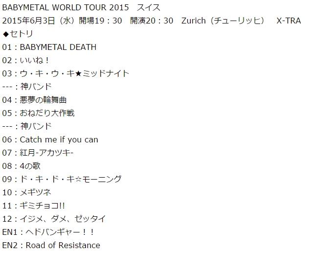 【エンタメ画像】BABYMETAL WORLD TOUR 2015, スイス・チューリッヒ セトリ