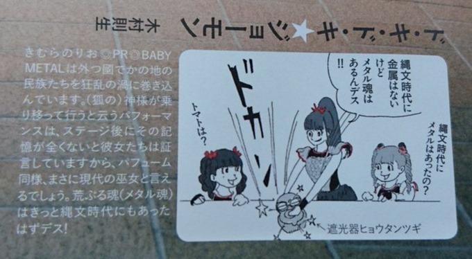 BABYMETAL「縄文ZINE5号にベビメタネタ」