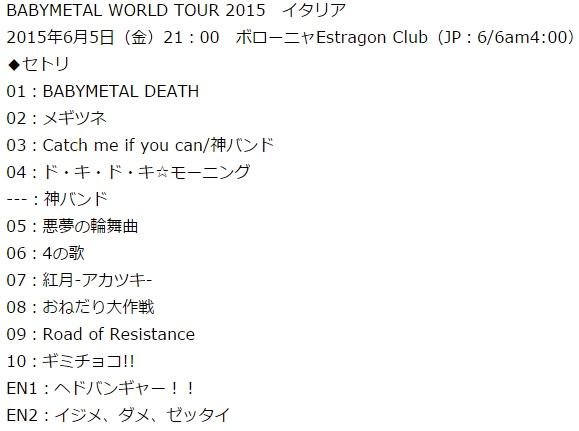 【エンタメ画像】BABYMETAL WORLD TOUR 2015 ,イタリア・ボローニャ セトリ