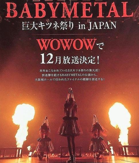 BABYMETAL「巨大キツネ祭り WOWOWで12月放送」