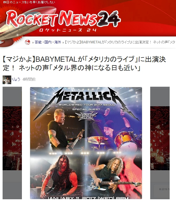 BABYMETAL「タリカのライブに出演決定 ネットの声『メタル界の神になる日も近い』」