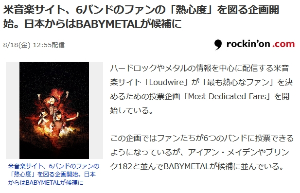 BABYMETAL「Yahoo!ニュース:米音楽サイト、ファンの「熱心度」を図る企画にベビメタ」