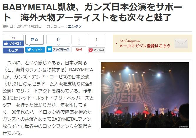 BABYMETAL「ベビメタ凱旋、ガンズ日本公演をサポート 海外大物アーティストをも次々と魅了」