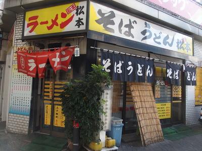 テレビのロケやってた大泉学園南口「松本」のそば麻婆ライスセットの魅力とは