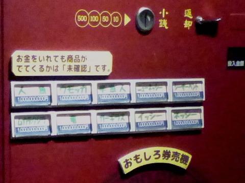P1170642b