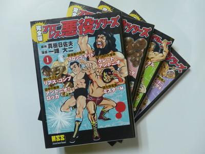 もう一度読みたかったスッゲー漫画が手に入った!「プロレス悪役シリーズ」