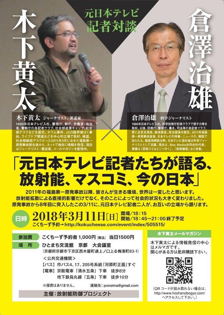 3月11日京都講演『元日本テレビ記者たちが語る、放射能、マスコミ、今の日本』対談スタイルで開催決定!