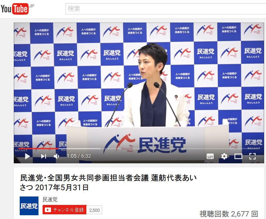 民進党・蓮舫代表「安倍さんの独裁。同じ空気を吸うのが辛い」産経ニュース「ならば息を止めたらいかがか」