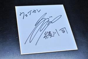 小野さんのサイン!