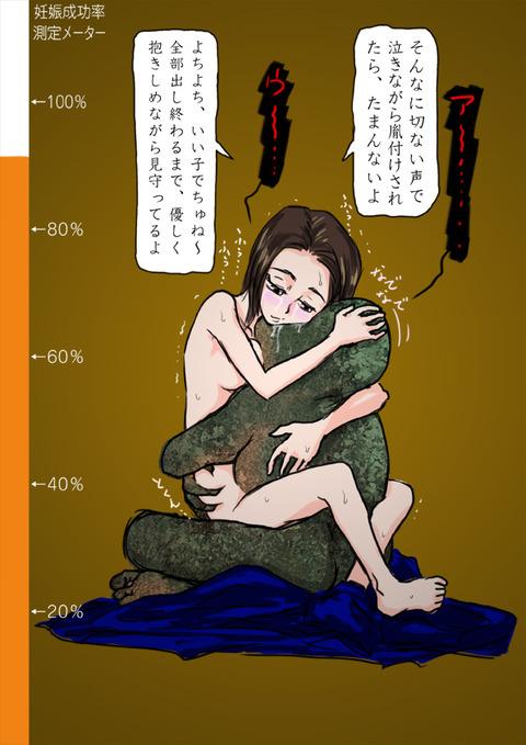 ぶひれる【膣内】女の子が「中出ししてぇ!!」とか言ってる系ののエロ画像(´・ω・`)7818