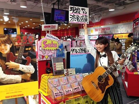 sakuの販促画像