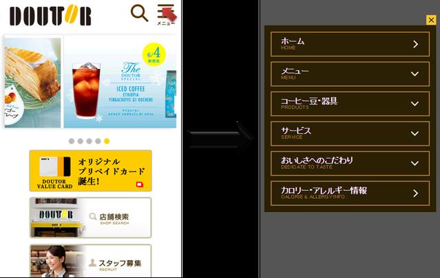ドトールコーヒーのレスポンシブデザイン