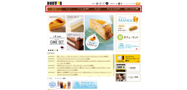 ドトールコーヒーのサイトの画像