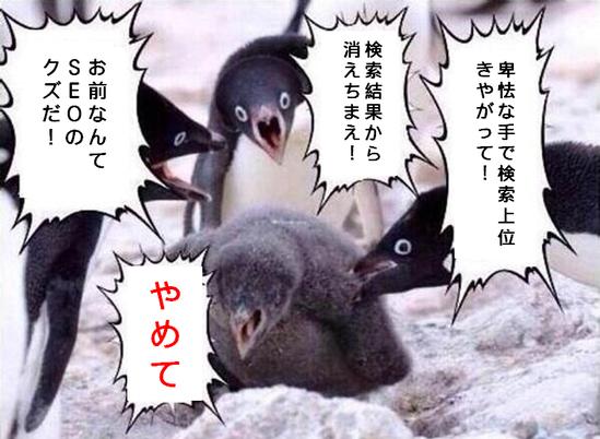 ペンギンアップデートの画像