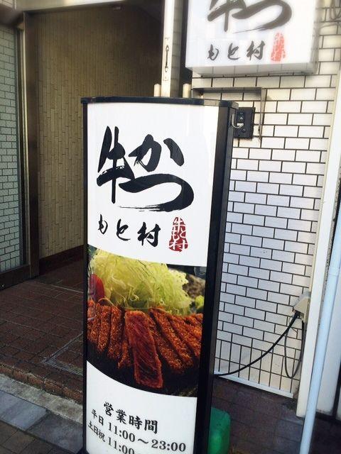 牛かつ もと村 浜松町店の画像