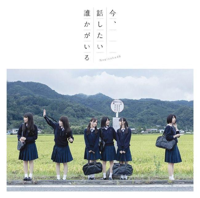 【速報】乃木坂46 13thシングル「今、話したい誰かがいる」3日連続デイリー過去最高を更新!