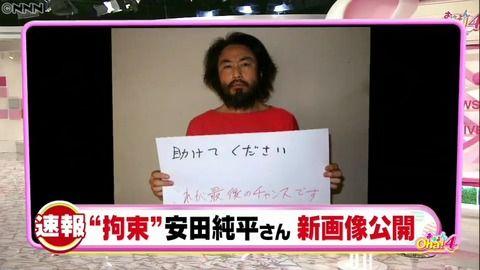 シリアで身柄拘束されてる安田さん、新画像が公開されるwwwwwwww